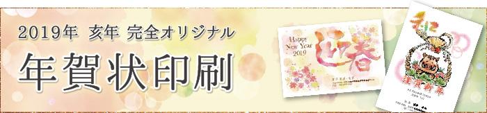 年賀状印刷2018