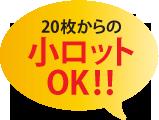 20枚からの小ロットOK!!
