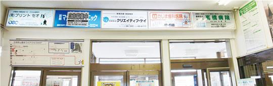 JR五稜郭駅 電照広告
