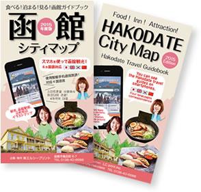 函館シティマップ表紙