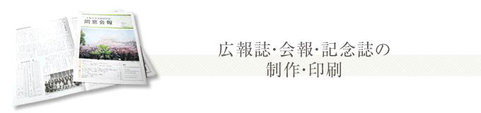 広報誌・会報・記念誌の制作・印刷
