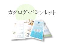 カタログ・パンフレット