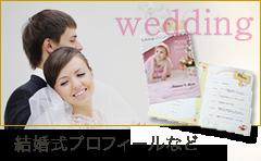 結婚式プロフィールなど