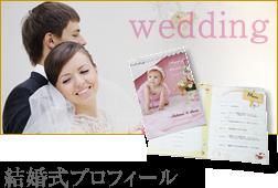 結婚式プロフィール