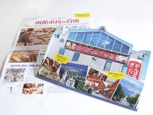 pamphlet009