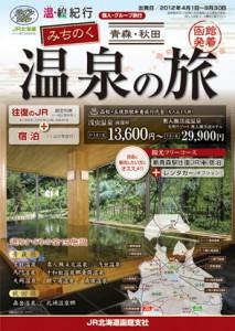 flyer-0204_24