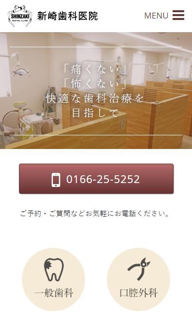 新崎歯科医院