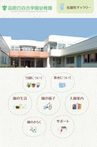 函館白百合学園幼稚園 様 ホームページ