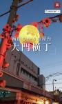 函館ひかりの屋台 大門横丁 様 ホームページ