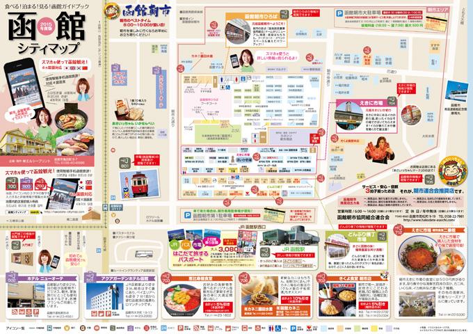 函館シティマップ サンプル