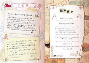 結婚式プロフィール01