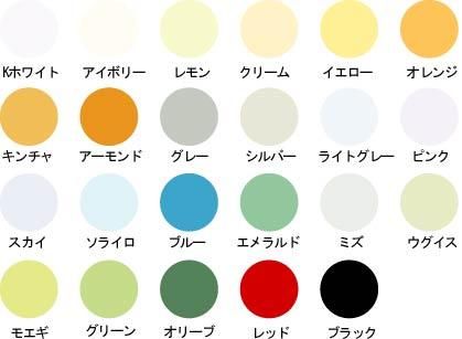 カラー封筒 色見本