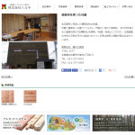 株式会社ハルキ 様 ホームページ