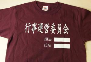 あずき色Tシャツ表