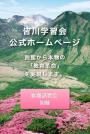 皆川学習会 様 公式ホームページ