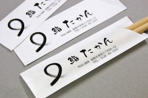 hashibukuro-takan