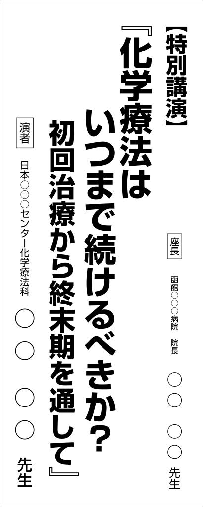塩野義製薬 垂れ幕-03