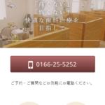 新崎歯科医院 様 ホームページ