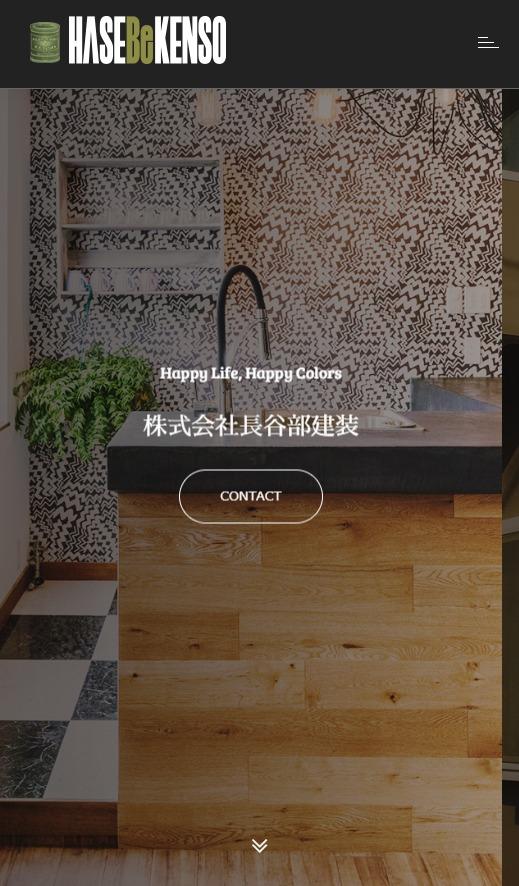 株式会社 長谷部建装 様 ホームページ