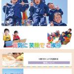学校法人 桔梗学園 認定こども園 ききょう幼稚園 様 ホームページ