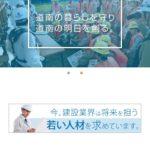 函館建青会 様 ホームページ